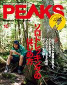 PEAKS 2021年10月号 No.143 Book Cover