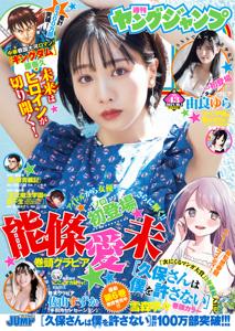 ヤングジャンプ 2021 No.43 Book Cover