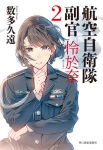 航空自衛隊 副官 怜於奈2 Book Cover