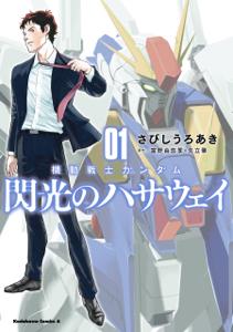 機動戦士ガンダム 閃光のハサウェイ(1) Book Cover
