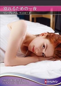 別れるための一夜【ハーレクインSP文庫版】 Book Cover
