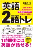 """英語 2語トレ 世界標準の英語が話せる""""言語習得の科学""""に基づく学習法 Book Cover"""