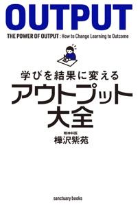 学びを結果に変えるアウトプット大全 Book Cover