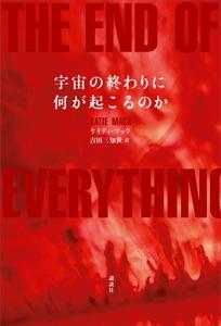 宇宙の終わりに何が起こるのか Book Cover