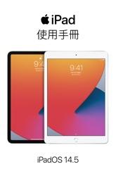 iPad 使用手冊