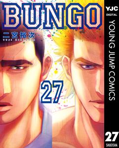 BUNGO―ブンゴ― 27 Book Cover