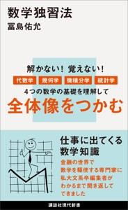 数学独習法 Book Cover