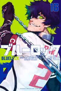ブルーロック(16) Book Cover