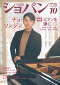 ショパン 2021年 10月号 Book Cover