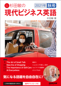 【音声付】杉田敏の 現代ビジネス英語 2021年 秋号 Book Cover