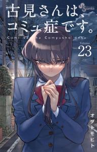 古見さんは、コミュ症です。(23) Book Cover