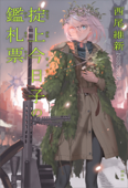 掟上今日子の鑑札票 Book Cover