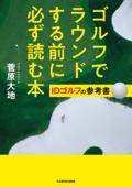 ゴルフでラウンドする前に必ず読む本 IDゴルフの参考書 Book Cover