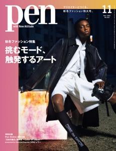 Pen 2021年 11月号 Book Cover