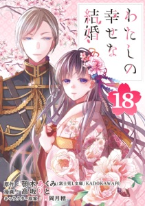わたしの幸せな結婚【分冊版】 18 Book Cover