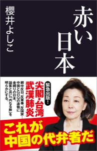 赤い日本 Book Cover