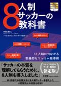 8人制サッカーの教科書 Book Cover