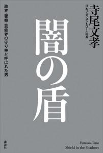 闇の盾 政界・警察・芸能界の守り神と呼ばれた男 Book Cover