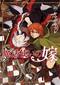 魔法使いの嫁(16) Book Cover