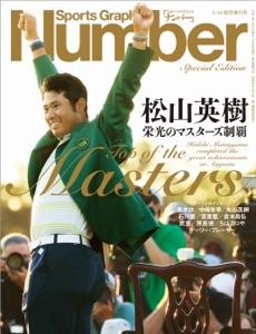 Number(ナンバー)臨時増刊号「松山英樹 栄光のマスターズ制覇」 (Sports Graphic Number (スポーツ・グラフィック ナンバー)) Book Cover