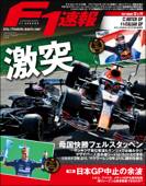 F1速報 2021 Rd13 オランダGP&Rd14 イタリアGP合併号 Book Cover