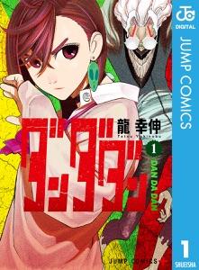 ダンダダン 1 Book Cover