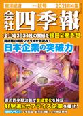 会社四季報 2021年 4集 秋号 Book Cover