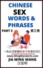 Chinese Sex Words & Phrases (Part 3)