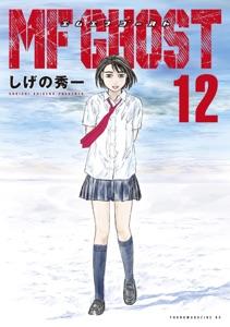 MFゴースト(12) Book Cover