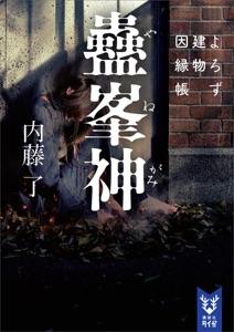 蠱峯神 よろず建物因縁帳 Book Cover