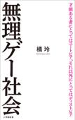 無理ゲー社会(小学館新書) Book Cover