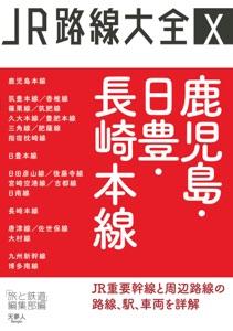 JR路線大全 鹿児島・日豊・長崎本線 Book Cover