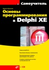 Delphi XE