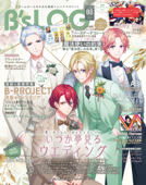 B's-LOG 2021年8月号 Book Cover