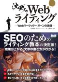 沈黙のWebライティング ―Webマーケッター ボーンの激闘― Book Cover