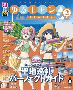 るるぶ ゆるキャン△ SEASON2 Book Cover