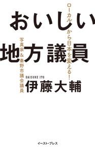 おいしい地方議員 ローカルから日本を変える! Book Cover