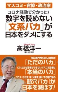 数字を読めない「文系バカ」が日本をダメにする Book Cover