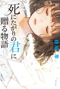 死にたがりの君に贈る物語 Book Cover