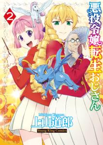 悪役令嬢転生おじさん(2) Book Cover