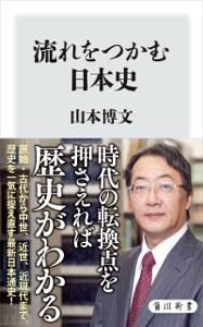 流れをつかむ日本史 Book Cover