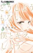 どうしようもない僕とキスしよう(5) Book Cover