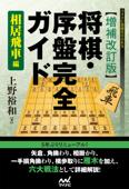 【増補改訂版】将棋・序盤完全ガイド 相居飛車編 Book Cover