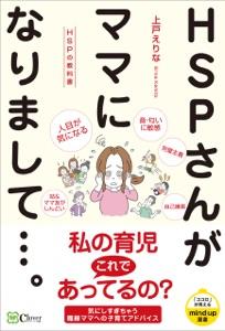 HSPさんがママになりまして…。 Book Cover