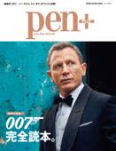 Pen+(ペン・プラス) 【増補決定版】007完全読本。 Book Cover