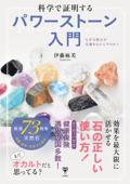科学で証明するパワーストーン入門 なぜ天然石が幸運をもたらすのか? Book Cover