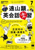 NHKラジオ 遠山顕の英会話楽習 2021年7月号 Book Cover