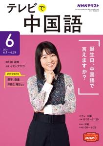 NHKテレビ テレビで中国語 2021年6月号 Book Cover