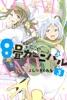 8畳カーニバル(3)