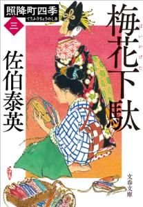 梅花下駄 照降町四季(三) Book Cover